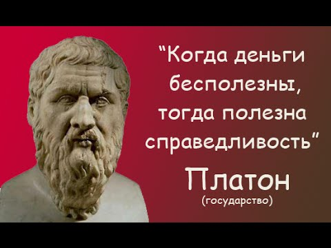philosophy of plato